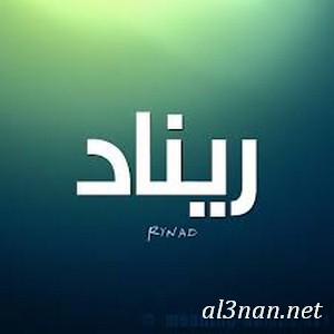 صور-اسم-ريناد-خلفيات-اسم-ريناد-رمزيات-اسم-ريناد_00224 صوره لاسم ريناد ،خلفيات لاسم ريناد ،رمزيات لاسم ريناد