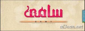 صور-اسم-سامي-خلفيات-اسم-سامي-رمزيات-اسم-سامي_00259-300x111 صور لاسم سامي ،خلفيات لاسم سامي ،رمزيات لاسم سامي