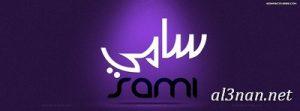 صور-اسم-سامي-خلفيات-اسم-سامي-رمزيات-اسم-سامي_00266-300x111 صور لاسم سامي ،خلفيات لاسم سامي ،رمزيات لاسم سامي