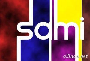 صور-اسم-سامي-خلفيات-اسم-سامي-رمزيات-اسم-سامي_00268-300x203 صور لاسم سامي ،خلفيات لاسم سامي ،رمزيات لاسم سامي
