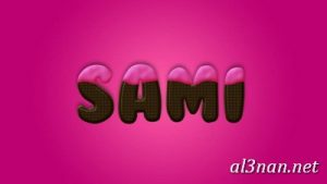 صور-اسم-سامي-خلفيات-اسم-سامي-رمزيات-اسم-سامي_00285-300x169 صور لاسم سامي ،خلفيات لاسم سامي ،رمزيات لاسم سامي