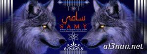 صور-اسم-سامي-خلفيات-اسم-سامي-رمزيات-اسم-سامي_00293-300x111 صور لاسم سامي ،خلفيات لاسم سامي ،رمزيات لاسم سامي