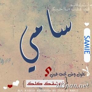 صور-اسم-سامي-خلفيات-اسم-سامي-رمزيات-اسم-سامي_00296 صور لاسم سامي ،خلفيات لاسم سامي ،رمزيات لاسم سامي