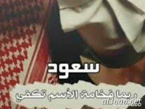 صور-اسم-سعود-خلفيات-اسم-سعود-،-رمزيات-اسم-سعود_00055-300x225 صور اسم سعود ، خلفيات اسم سعود ، رمزيات اسم سعود