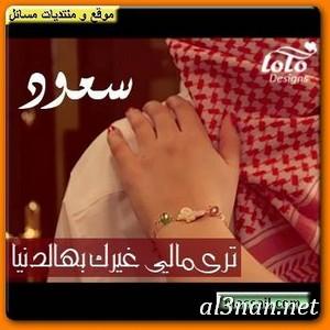 صور-اسم-سعود-خلفيات-اسم-سعود-،-رمزيات-اسم-سعود_00057 صور اسم سعود ، خلفيات اسم سعود ، رمزيات اسم سعود