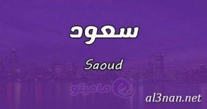 صور-اسم-سعود-خلفيات-اسم-سعود-،-رمزيات-اسم-سعود_00059-300x158 صور اسم سعود ، خلفيات اسم سعود ، رمزيات اسم سعود