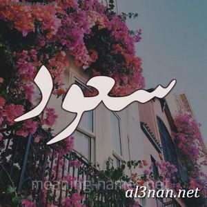صور-اسم-سعود-خلفيات-اسم-سعود-،-رمزيات-اسم-سعود_00060 صور اسم سعود ، خلفيات اسم سعود ، رمزيات اسم سعود