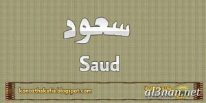 صور-اسم-سعود-خلفيات-اسم-سعود-،-رمزيات-اسم-سعود_00063-300x150 صور اسم سعود ، خلفيات اسم سعود ، رمزيات اسم سعود
