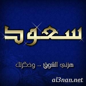 صور-اسم-سعود-خلفيات-اسم-سعود-،-رمزيات-اسم-سعود_00065 صور اسم سعود ، خلفيات اسم سعود ، رمزيات اسم سعود