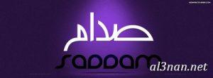 صور-اسم-صدام-خلفيات-اسم-صدام-رمزيات-اسم-صدام_00383-300x111 صورلاسم صدام،خلفيات لاسم صدام ،رمزيات لاسم صدام