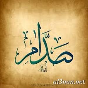صور-اسم-صدام-خلفيات-اسم-صدام-رمزيات-اسم-صدام_00386 صورلاسم صدام،خلفيات لاسم صدام ،رمزيات لاسم صدام