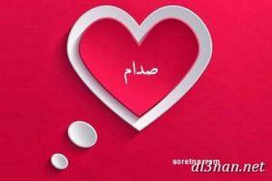 صور-اسم-صدام-خلفيات-اسم-صدام-رمزيات-اسم-صدام_00388-300x200 صورلاسم صدام،خلفيات لاسم صدام ،رمزيات لاسم صدام
