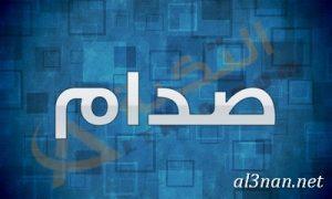صور-اسم-صدام-خلفيات-اسم-صدام-رمزيات-اسم-صدام_00391-300x180 صورلاسم صدام،خلفيات لاسم صدام ،رمزيات لاسم صدام
