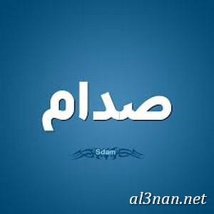 صور-اسم-صدام-خلفيات-اسم-صدام-رمزيات-اسم-صدام_00392 صورلاسم صدام،خلفيات لاسم صدام ،رمزيات لاسم صدام