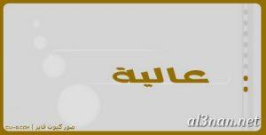 صور-اسم-عالية-خلفيات-اسم-عالية-رمزيات-اسم-عالية_01108-300x152 صور اسم عالية : خلفيات اسم عالية ، رمزيات اسم عالية