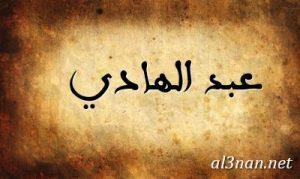 صور-اسم-عبدالهادي-خلفيات-اسم-عبدالهادي-رمزيات-اسم-عبدالهادي_01153-300x179 صور اسم عبد الهادي ، خلفيات اسم عبد الهادي ، رمزيات اسم عبد الهادي