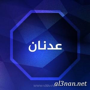 صور-اسم-عدنان-خلفيات-اسم-عدنان-رمزيات-اسم-عدنان_00253 صور اسم عدنان ، خلفيات اسم عدنان ، رمزيات اسم عدنان