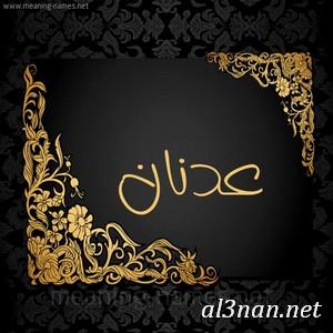 صور-اسم-عدنان-خلفيات-اسم-عدنان-رمزيات-اسم-عدنان_00263 صور اسم عدنان ، خلفيات اسم عدنان ، رمزيات اسم عدنان