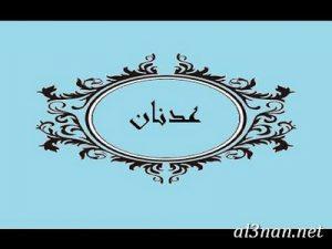 صور-اسم-عدنان-خلفيات-اسم-عدنان-رمزيات-اسم-عدنان_00264-300x225 صور اسم عدنان ، خلفيات اسم عدنان ، رمزيات اسم عدنان