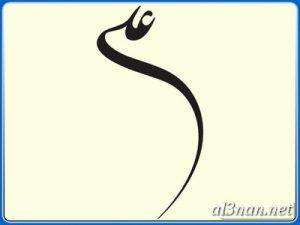 صور-اسم-علي-خلفيات-اسم-علي-،-رمزيات-اسم-علي_00317-300x225 صور اسم علي ، خلفيات اسم علي، رمزيات اسم علي