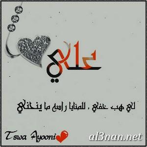 صور-اسم-علي-خلفيات-اسم-علي-،-رمزيات-اسم-علي_00320 صور اسم علي ، خلفيات اسم علي، رمزيات اسم علي