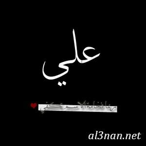 صور-اسم-علي-خلفيات-اسم-علي-،-رمزيات-اسم-علي_00335 صور اسم علي ، خلفيات اسم علي، رمزيات اسم علي