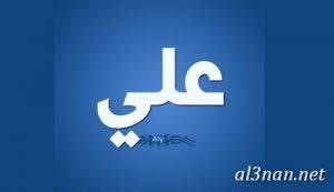 صور-اسم-علي-خلفيات-اسم-علي-،-رمزيات-اسم-علي_00341-300x173 صور اسم علي ، خلفيات اسم علي، رمزيات اسم علي