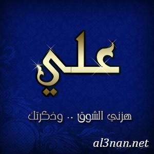 صور-اسم-علي-خلفيات-اسم-علي-،-رمزيات-اسم-علي_00342 صور اسم علي ، خلفيات اسم علي، رمزيات اسم علي