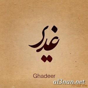 صور-اسم-غدير-خلفيات-اسم-غدير-رمزيات-اسم-غدير_00411 صور لاسم غدير ،خلفيات اسم غدير ،رمزيات لاسم غدير