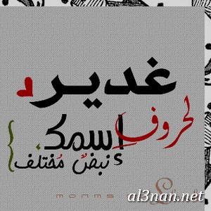 صور-اسم-غدير-خلفيات-اسم-غدير-رمزيات-اسم-غدير_00414 صور لاسم غدير ،خلفيات اسم غدير ،رمزيات لاسم غدير