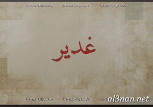 صور-اسم-غدير-خلفيات-اسم-غدير-رمزيات-اسم-غدير_00415-300x211 صور لاسم غدير ،خلفيات اسم غدير ،رمزيات لاسم غدير