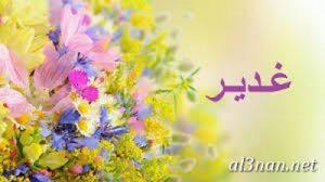 صور-اسم-غدير-خلفيات-اسم-غدير-رمزيات-اسم-غدير_00427-300x168 صور لاسم غدير ،خلفيات اسم غدير ،رمزيات لاسم غدير