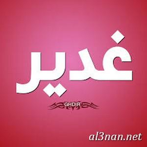 صور-اسم-غدير-خلفيات-اسم-غدير-رمزيات-اسم-غدير_00431 صور لاسم غدير ،خلفيات اسم غدير ،رمزيات لاسم غدير