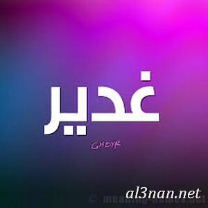 صور-اسم-غدير-خلفيات-اسم-غدير-رمزيات-اسم-غدير_00433 صور لاسم غدير ،خلفيات اسم غدير ،رمزيات لاسم غدير