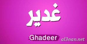 صور-اسم-غدير-خلفيات-اسم-غدير-رمزيات-اسم-غدير_00434-300x151 صور لاسم غدير ،خلفيات اسم غدير ،رمزيات لاسم غدير