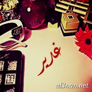 صور-اسم-غدير-خلفيات-اسم-غدير-رمزيات-اسم-غدير_00436 صور لاسم غدير ،خلفيات اسم غدير ،رمزيات لاسم غدير