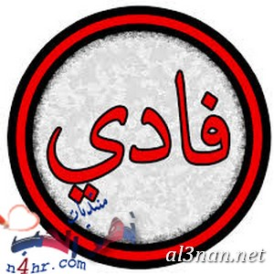 صور-اسم-فادي-خلفيات-اسم-فادي-رمزيات-اسم-فادي_00270 صور اسم فادي ، خلفيات اسم فادي ، رمزيات اسم فادي