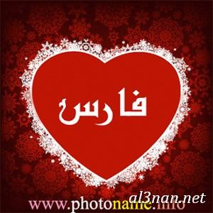 صور-اسم-فارس-خلفيات-اسم-فارس-رمزيات-اسم-فارس_01159 صور اسم فارس ، خلفيات اسم فارس، رمزيات اسم فارس