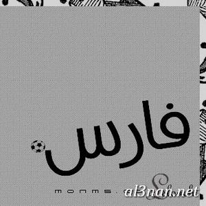 صور-اسم-فارس-خلفيات-اسم-فارس-رمزيات-اسم-فارس_01175 صور اسم فارس ، خلفيات اسم فارس، رمزيات اسم فارس