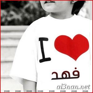 صور-اسم-فهد-خلفيات-اسم-فهد-رمزيات-اسم-فهد_00463 صور لاسم فهد،خلفيات لاسم فهد،رمزيات لاسم فهد