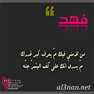 صور-اسم-فهد-خلفيات-اسم-فهد-رمزيات-اسم-فهد_00465 صور لاسم فهد،خلفيات لاسم فهد،رمزيات لاسم فهد