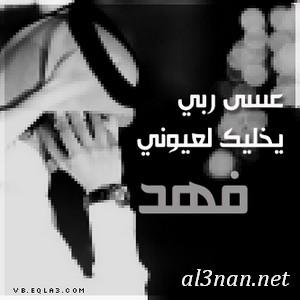 صور-اسم-فهد-خلفيات-اسم-فهد-رمزيات-اسم-فهد_00466 صور لاسم فهد،خلفيات لاسم فهد،رمزيات لاسم فهد