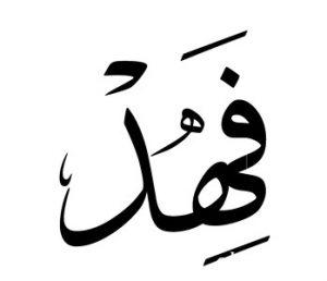 صور-اسم-فهد-خلفيات-اسم-فهد-رمزيات-اسم-فهد_00467-300x258 صور لاسم فهد،خلفيات لاسم فهد،رمزيات لاسم فهد