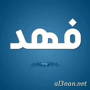 صور-اسم-فهد-خلفيات-اسم-فهد-رمزيات-اسم-فهد_00476 صور لاسم فهد،خلفيات لاسم فهد،رمزيات لاسم فهد