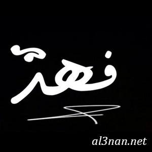 صور-اسم-فهد-خلفيات-اسم-فهد-رمزيات-اسم-فهد_00477 صور لاسم فهد،خلفيات لاسم فهد،رمزيات لاسم فهد