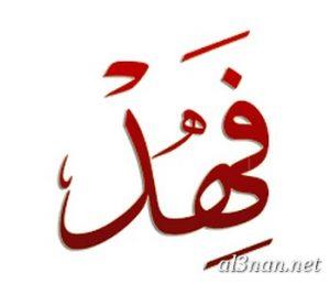 صور-اسم-فهد-خلفيات-اسم-فهد-رمزيات-اسم-فهد_00481-300x258 صور لاسم فهد،خلفيات لاسم فهد،رمزيات لاسم فهد