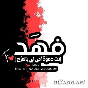 صور-اسم-فهد-خلفيات-اسم-فهد-رمزيات-اسم-فهد_00482 صور لاسم فهد،خلفيات لاسم فهد،رمزيات لاسم فهد