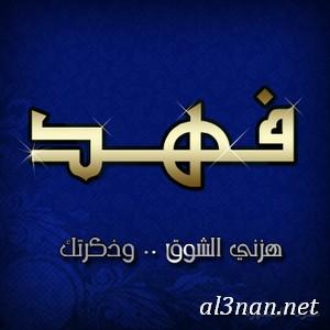 صور-اسم-فهد-خلفيات-اسم-فهد-رمزيات-اسم-فهد_00486 صور لاسم فهد،خلفيات لاسم فهد،رمزيات لاسم فهد