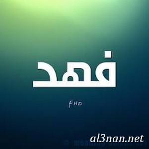 صور-اسم-فهد-خلفيات-اسم-فهد-رمزيات-اسم-فهد_00489 صور لاسم فهد،خلفيات لاسم فهد،رمزيات لاسم فهد