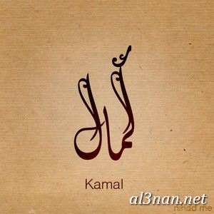 صور-اسم-كمال-خلفيات-اسم-كمال-،-رمزيات-اسم-كمال_00439 صور اسم كمال ، خلفيات اسم كمال، رمزيات اسم كمال